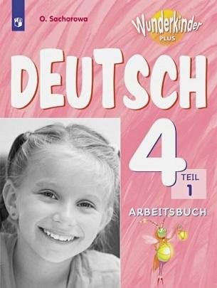 Захарова О. Л. - Захарова. Немецкий язык. Рабочая тетрадь. 4 класс В 2-х ч. Ч. 1 обложка книги