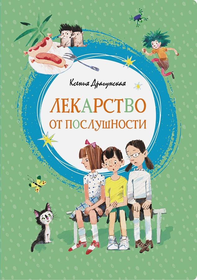 Драгунская К. - Лекарство от послушности обложка книги