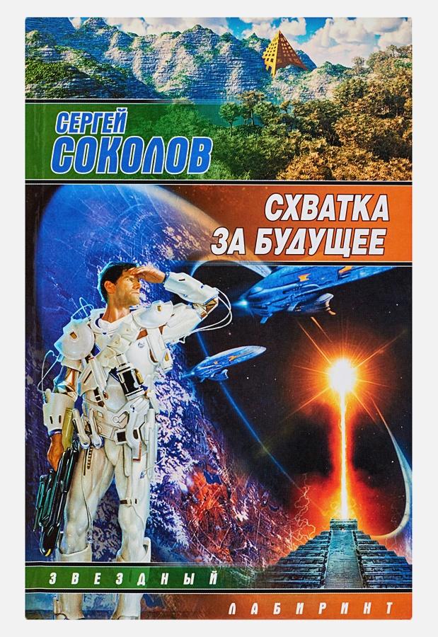 Соколов Сергей - Схватка за будущее обложка книги