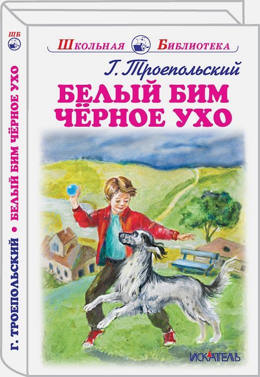 Троепольский Г. - Белый Бим Черное Ухо обложка книги