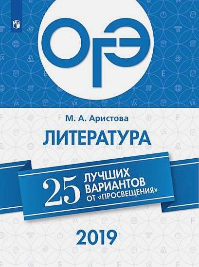 ОГЭ-2019. Литература. 25 лучших вариантов / Аристова