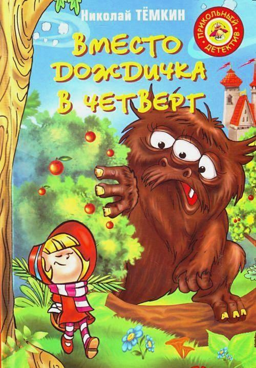 Темкин Н.М. - Вместо дождичка в четверг обложка книги