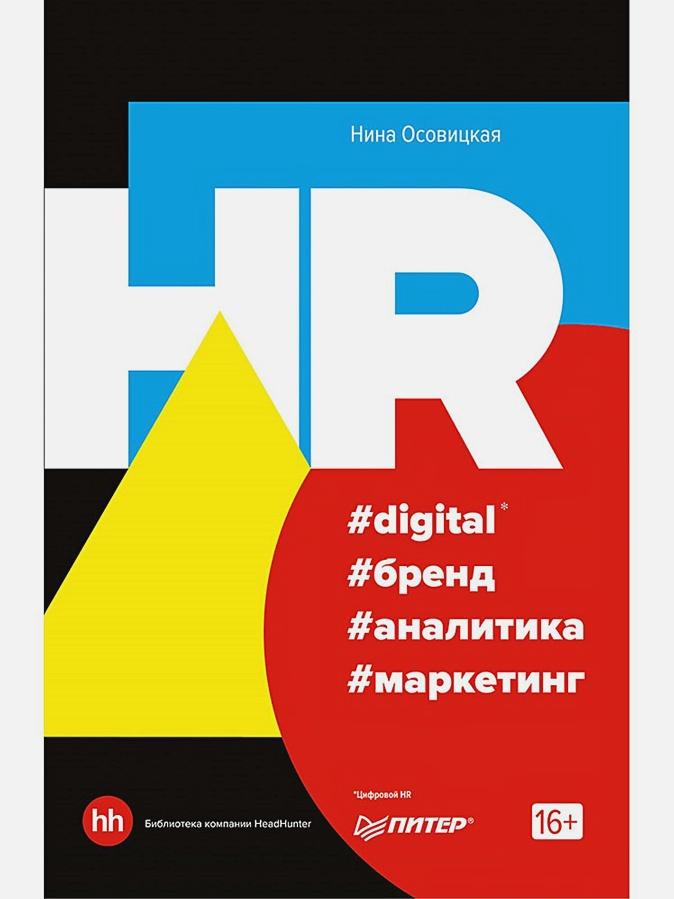 Осовицкая Н. А. - HR #digital #бренд #аналитика #маркетинг обложка книги