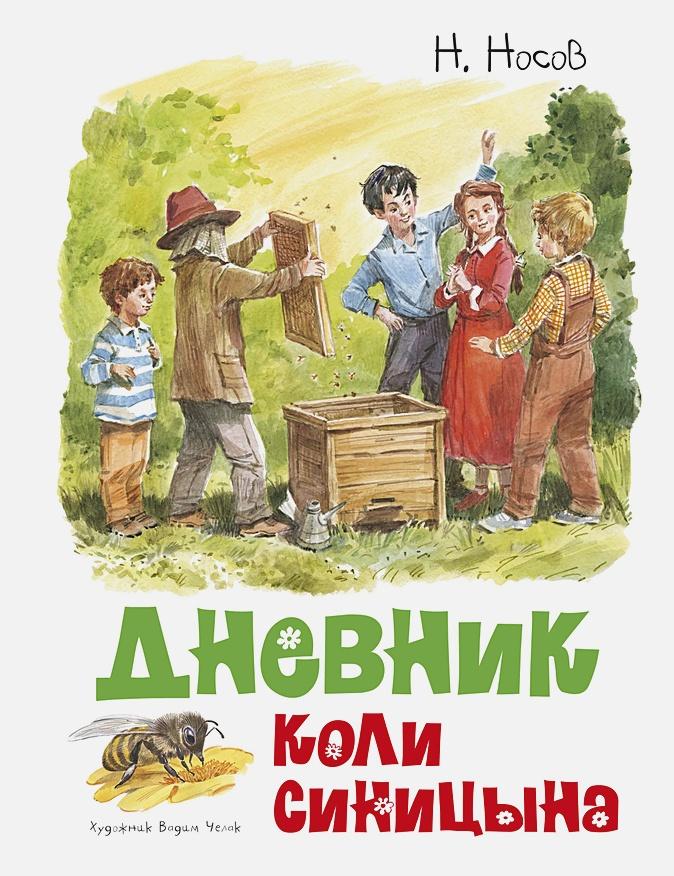 Носов Н. - Дневник Коли Синицына (иллюстр. В. Челака) обложка книги
