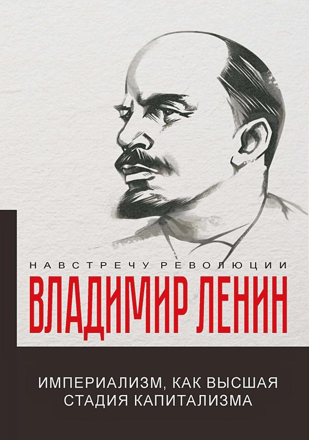 Ленин В.И. - Империализм, как высшая стадия капитализма обложка книги