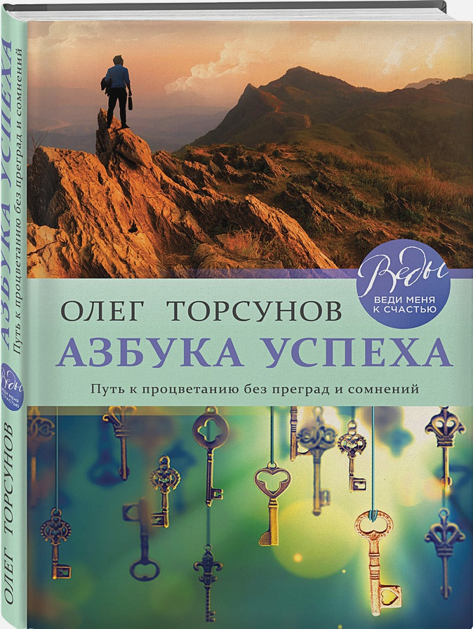 Олег Торсунов - Азбука успеха. Путь к процветанию без преград и сомнений обложка книги
