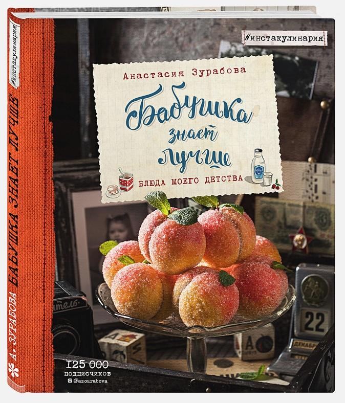Анастасия Зурабова - Бабушка знает лучше. Блюда моего детства (с автографом) обложка книги