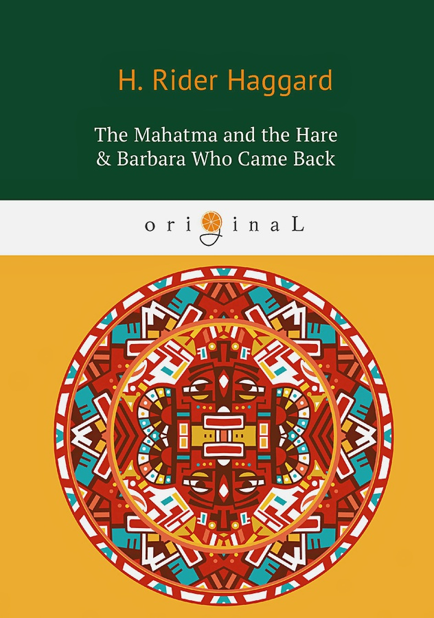 Haggard H.R. - The Mahatma and the Hare & Barbara Who Came Back = Махатма и заяц и Барбара вернулась: на англ.яз обложка книги