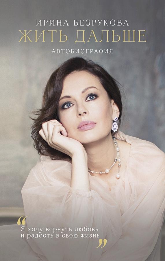 Безрукова Ирина Владимировна - Жить дальше. Автобиография (с автографом) обложка книги
