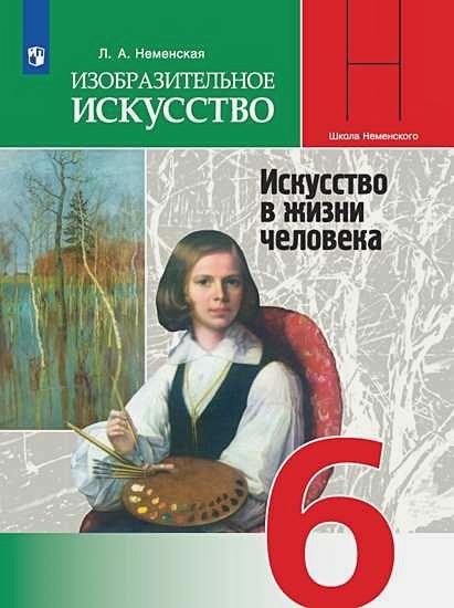 Неменская Л.А. - Неменская. Изобразительное искусство. Искусство в жизни человека. 6 класс. Учебник. обложка книги
