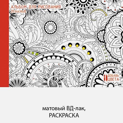 Цветочная мозаика (раскраска на обложке)