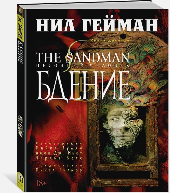 The Sandman. Песочный человек. Кн.10. Бдение Гейман Н.