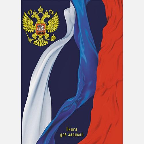 Россия. Государственные символы