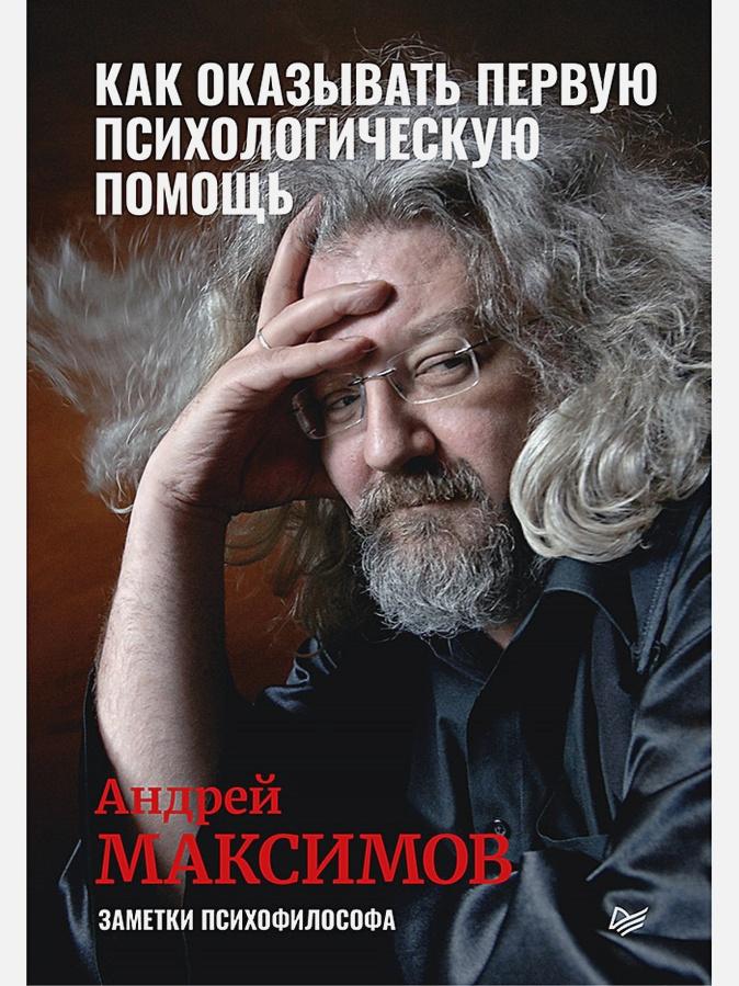 Максимов А. М. - Как оказывать первую психологическую помощь. Заметки психофилософа обложка книги
