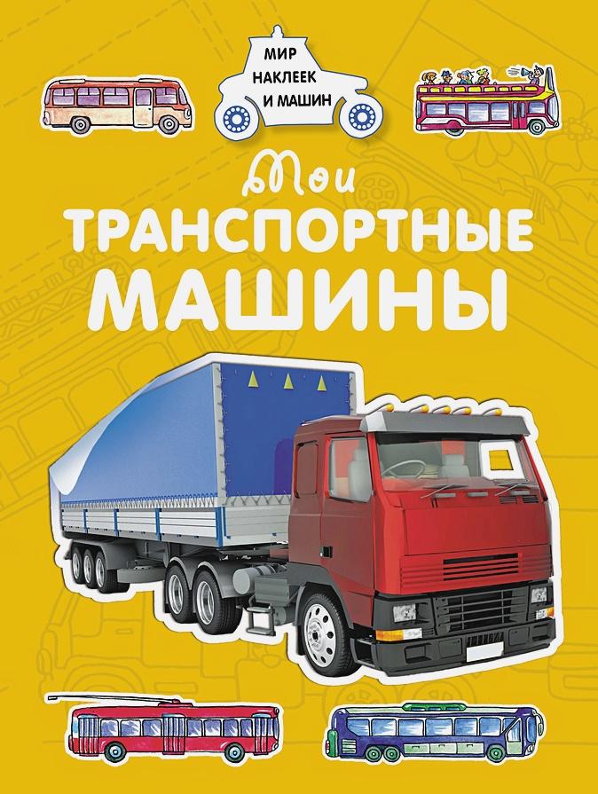 Крюковский А. - Мои транспортные машины обложка книги