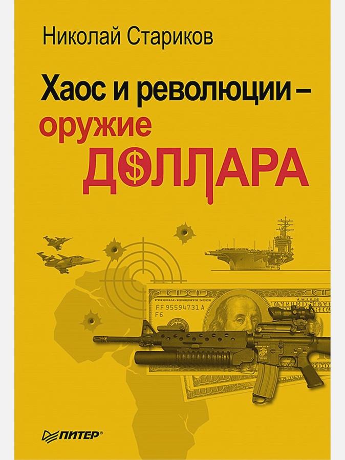 Стариков Н В - Хаос и революции — оружие доллара обложка книги