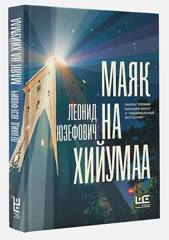 Леонид Юзефович - Маяк на Хийумаа обложка книги