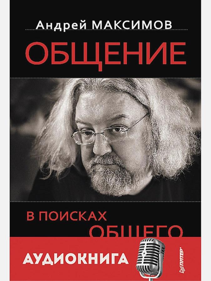 Максимов А М - Общение: В поисках общего (+ аудиодиск) обложка книги