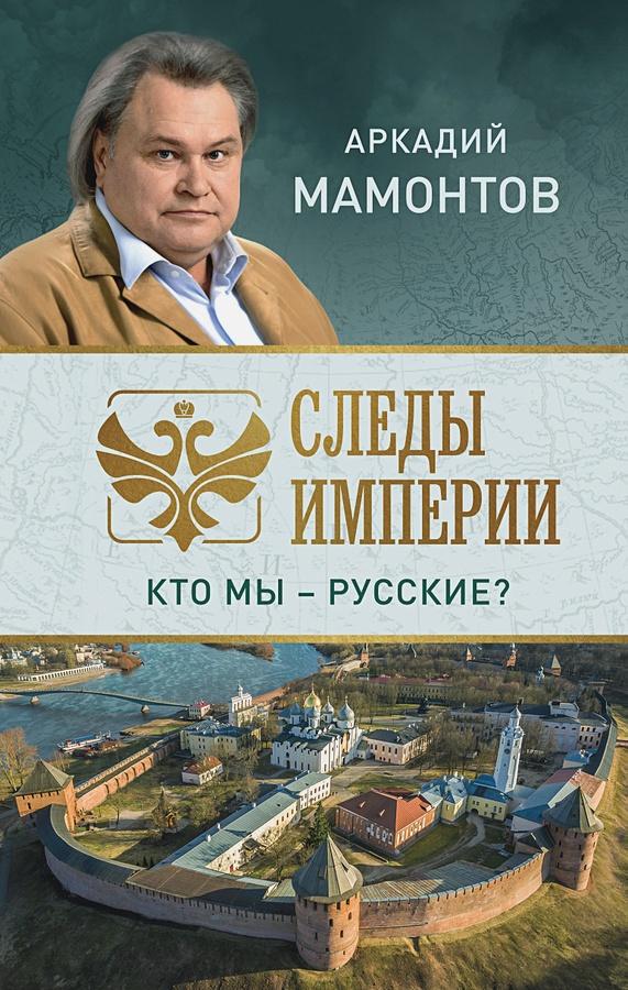 Мамонтов Аркадий Викторович - Следы империи. Кто мы - русские? (с автографом) обложка книги