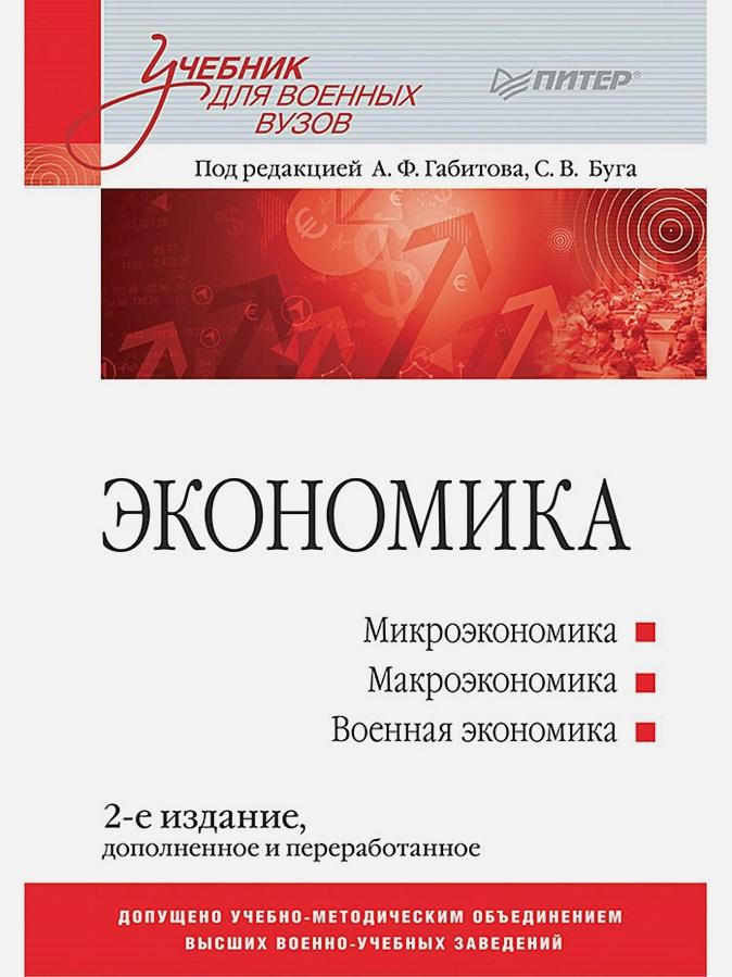 Габитов А Ф - Экономика: Учебник для военных вузов. 2-е издание, дополненное и переработанное обложка книги