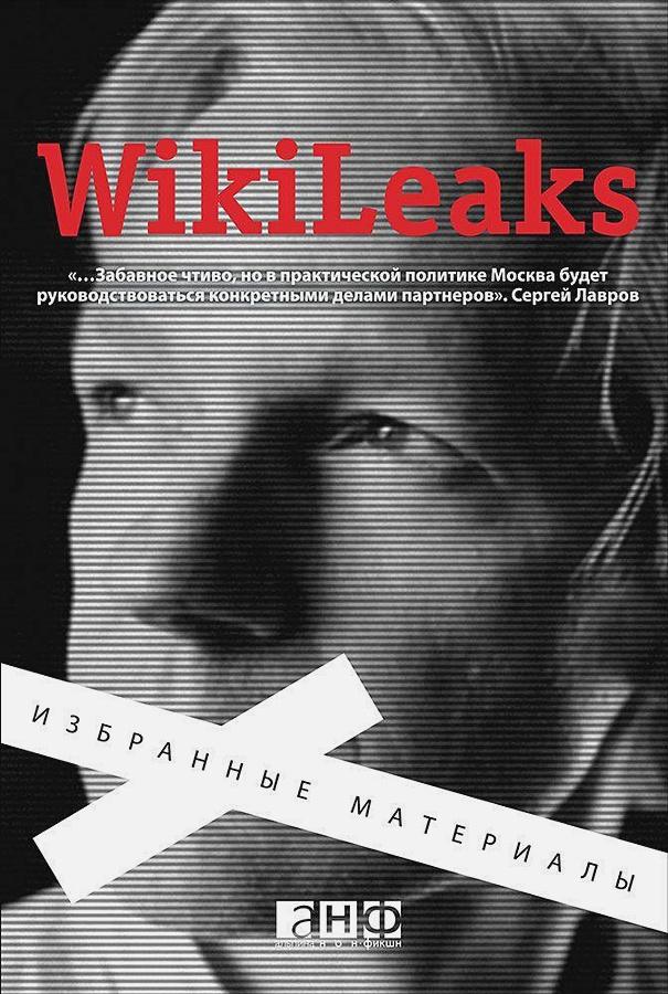 Ассанж Д. - WikiLeaks. Избранные материалы (обложка) обложка книги