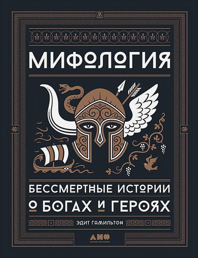 Гамильтон э. - Мифология: Бессмертные истории о богах и героях обложка книги