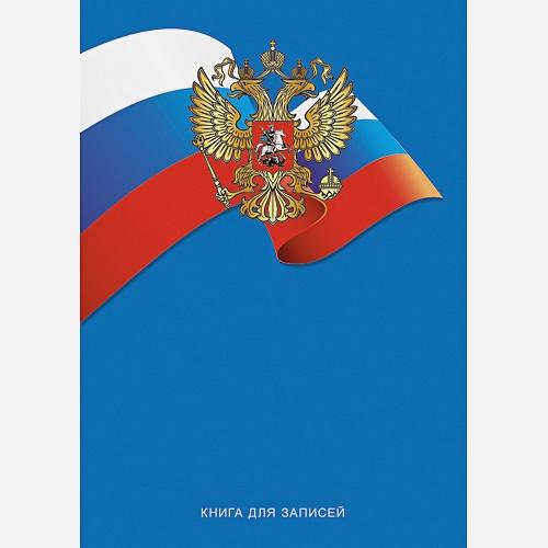 Государственная символика. Флаг и герб (А4, 80л.)
