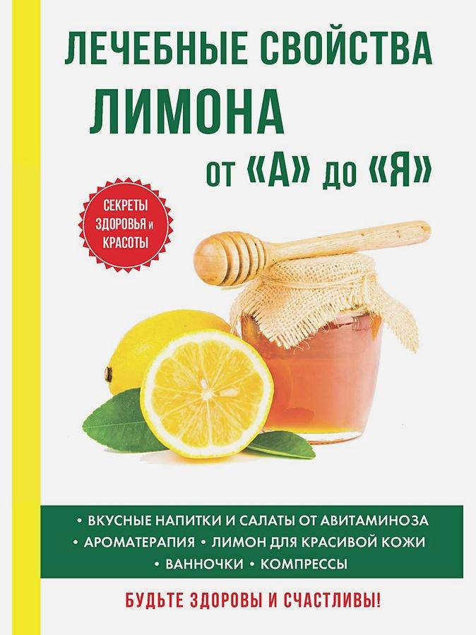 Дубровин И.И. - Лечебные свойства лимона от «А» до «Я» обложка книги