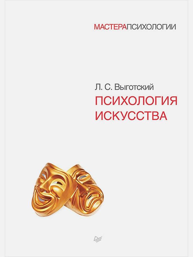 Выготский Л С - Психология искусства обложка книги