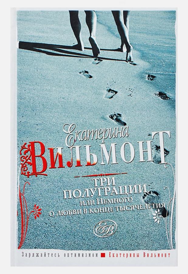 Екатерина Вильмонт - Три полуграции, или Немного о любви в конце тысячелетия обложка книги