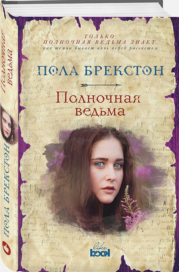 Пола Брекстон - Полночная ведьма обложка книги