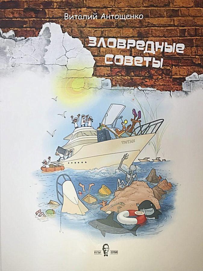 Антощенко В. - Зловредные советы обложка книги