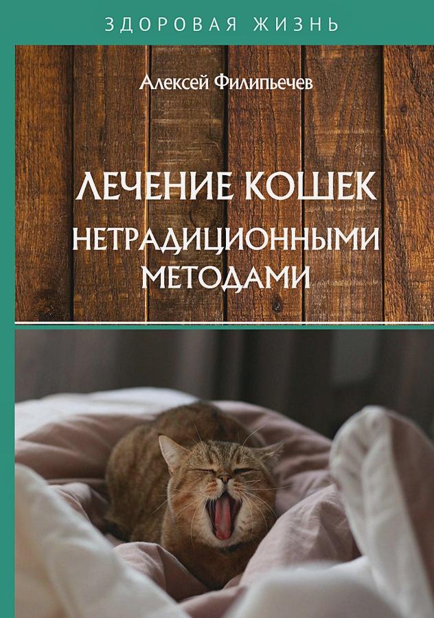 Филипьечев А. - Лечение кошек нетрадиционными методами обложка книги