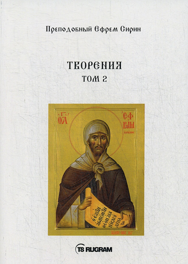 Преподобный Ефрем Сирин - Творения. Т. 2 обложка книги