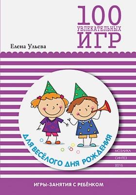 Ульева Е. - 100 увлекательных игр для веселого дня рождения обложка книги