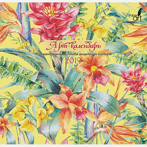 Paper art. Фантастический сад