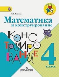 Волкова С. И., Пчелкина О. Л. - Волкова. Математика и конструирование 4 кл. (1-4). (ФГОС) обложка книги