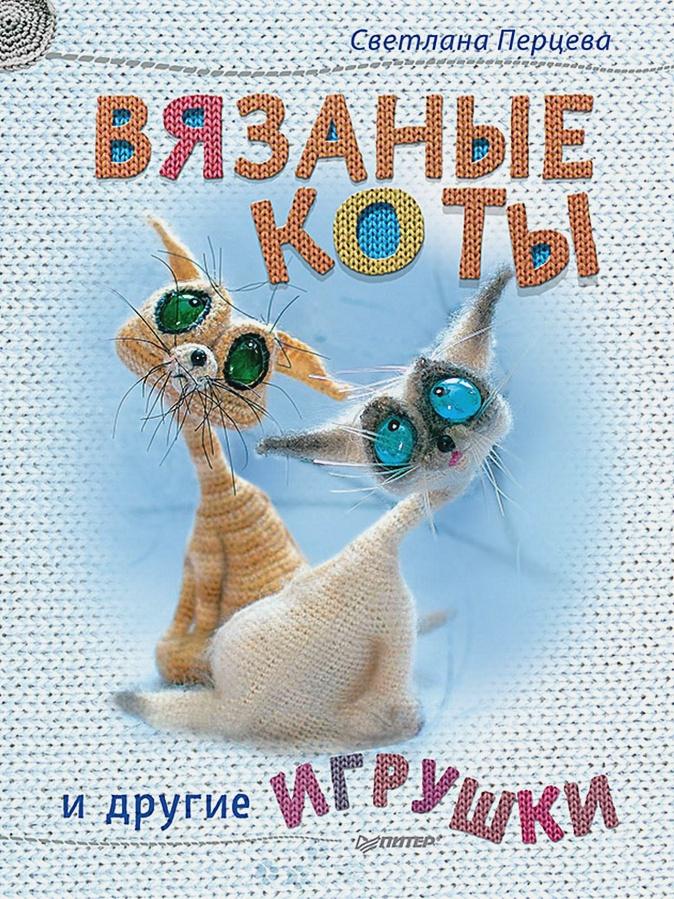 Перцева С А - Вязаные коты и другие игрушки обложка книги