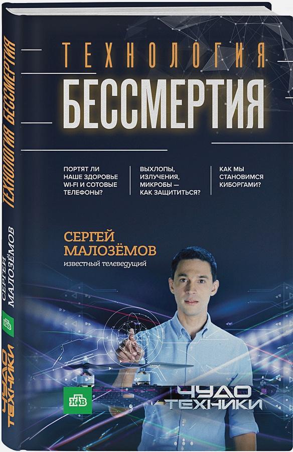 Сергей Малоземов - Технология бессмертия обложка книги