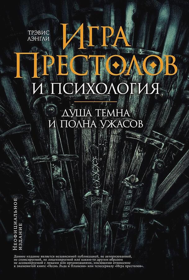 Лэнгли Т. - Игра престолов и психология: Душа темна и полна ужасов обложка книги