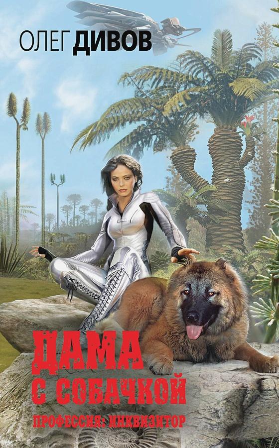 Олег Дивов - Дама с собачкой обложка книги