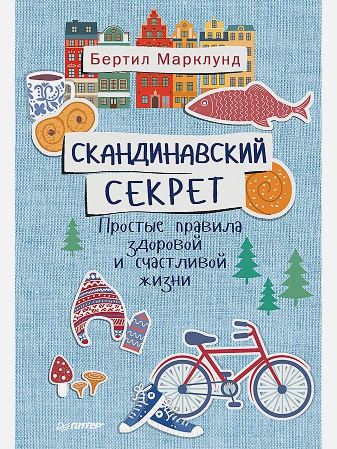 Марклунд Б - Скандинавский секрет. Простые правила здоровой и счастливой жизни обложка книги