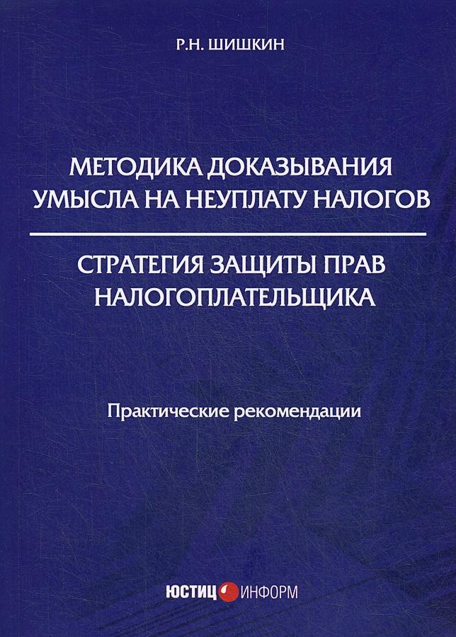 Шишкин Р.Н. - Методика доказывания умысла на неуплату налогов. Стратегия защиты прав налогоплательщика: практические рекомендации обложка книги