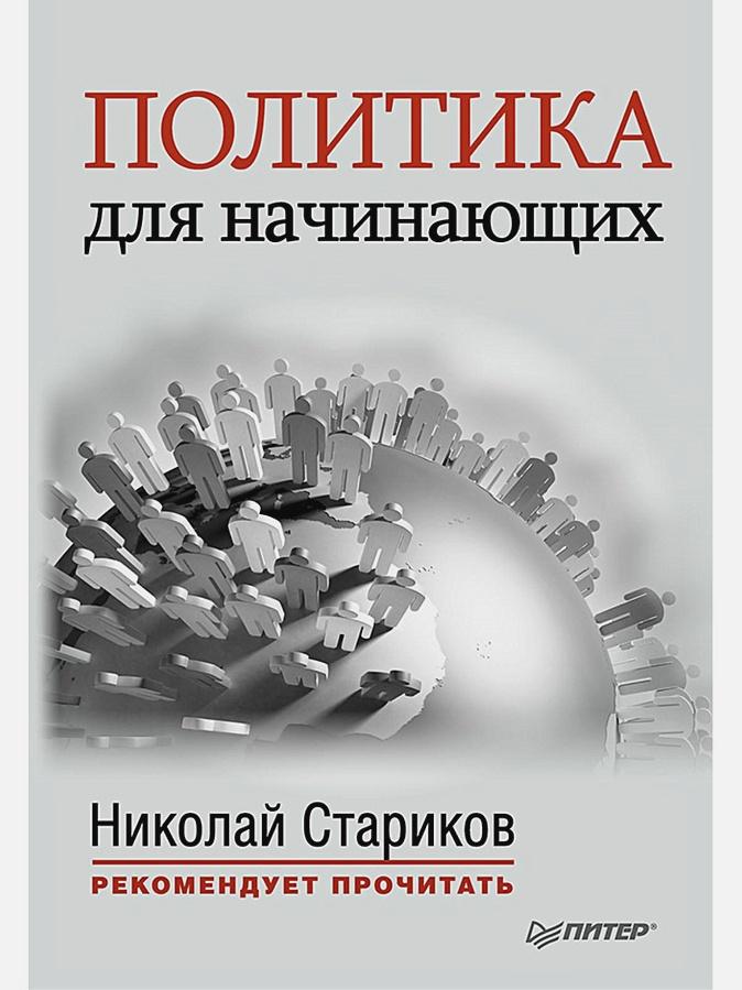 Стариков Н В - Политика для начинающих обложка книги