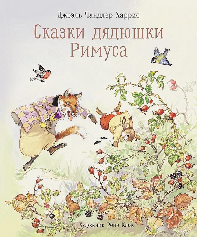Харрис - 100 ЛУЧШИХ КНИГ. Сказки дядюшки Римуса обложка книги