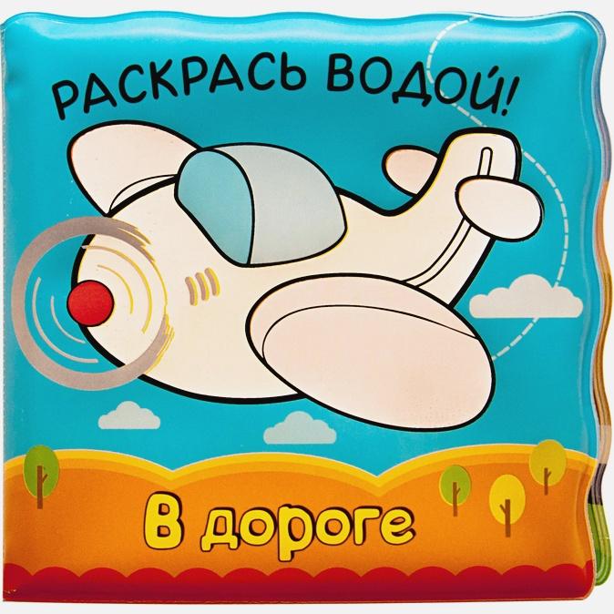 Михайлов П. - Волшебные водные раскраски. В дороге обложка книги