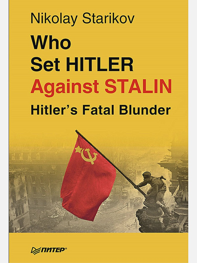 Стариков Н В - Who set Hitler against Stalin? обложка книги