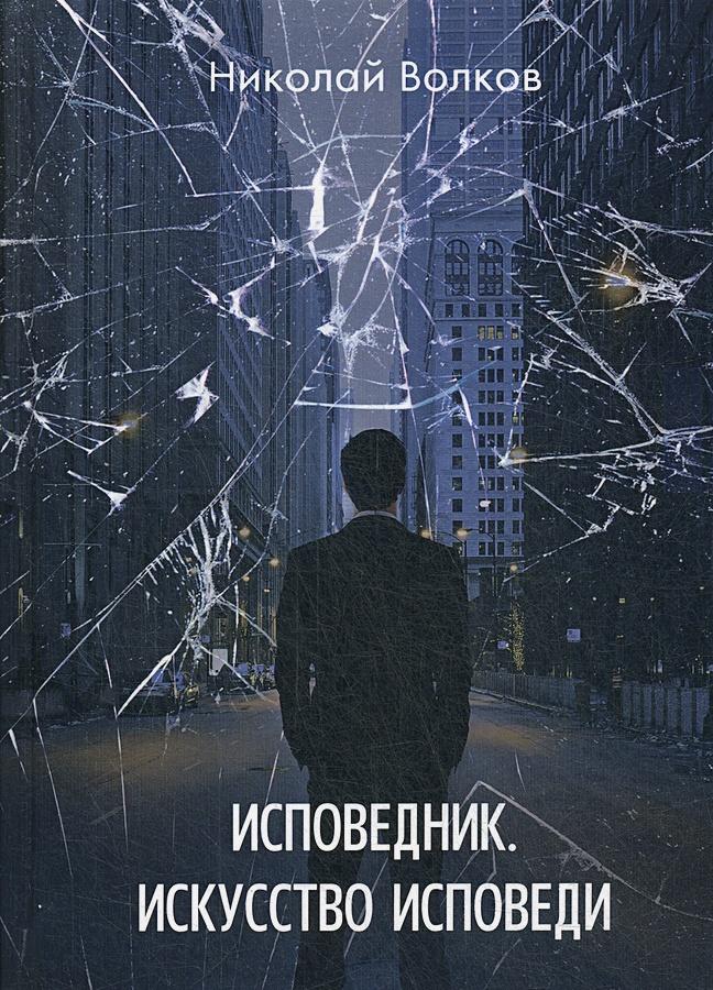 Волков Н. - Исповедник. Искусство исповеди обложка книги