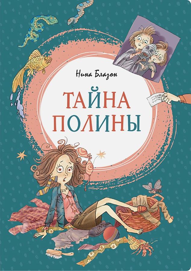 Блазон Н. - Тайна Полины обложка книги