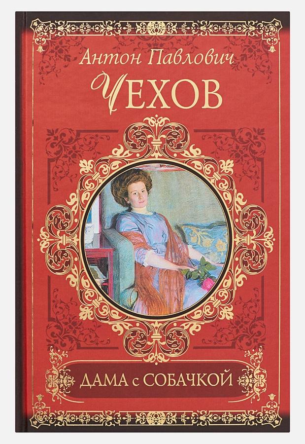 Чехов А. П. - Дама с собачкой обложка книги